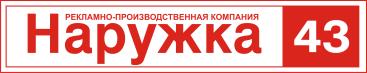 Наружная реклама Киров