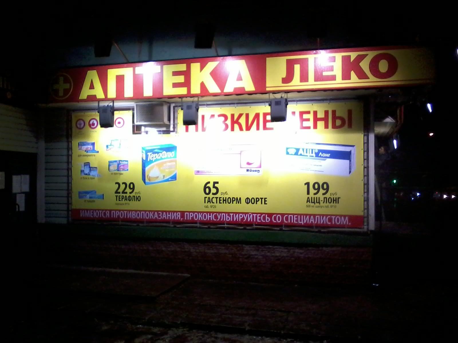 apteka-leko-2