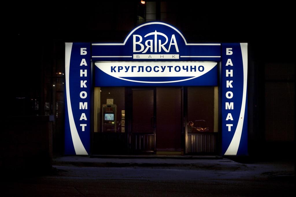 bankomat-vyatka-banka