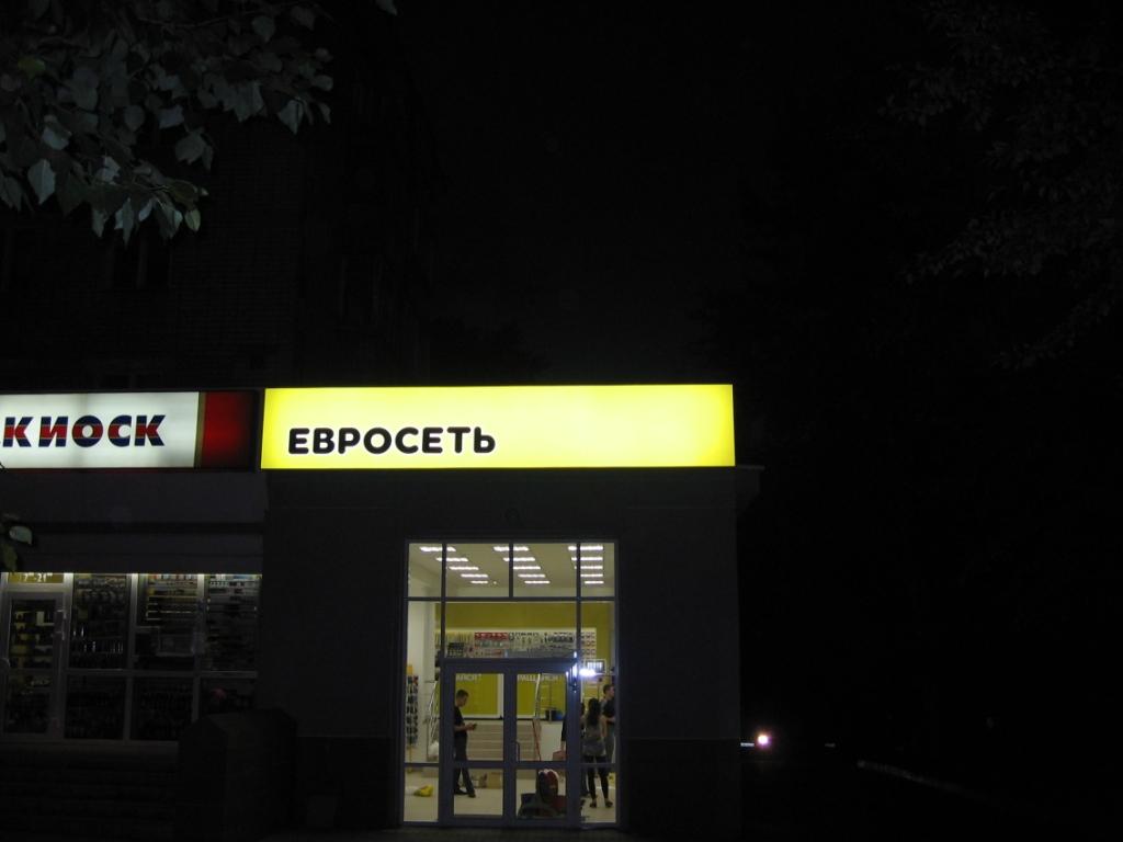 evroset-lepse-1