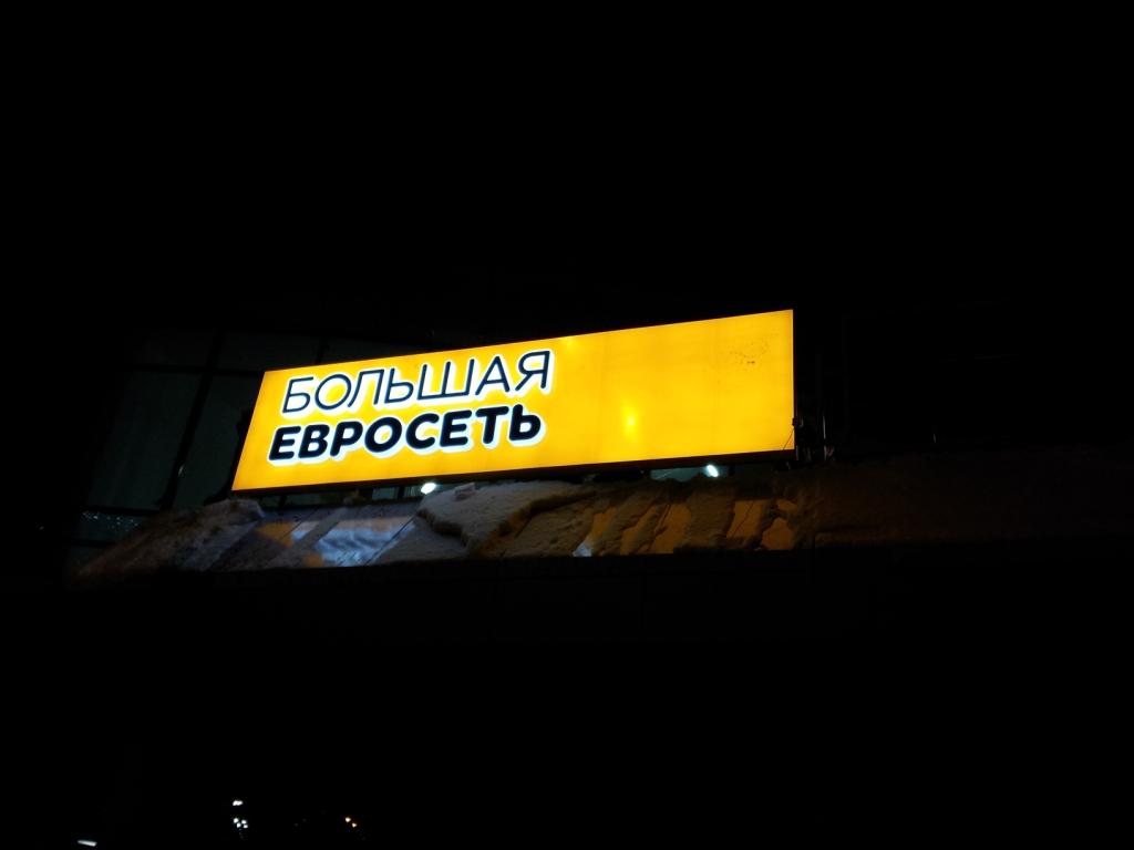 giper-evroset-leto