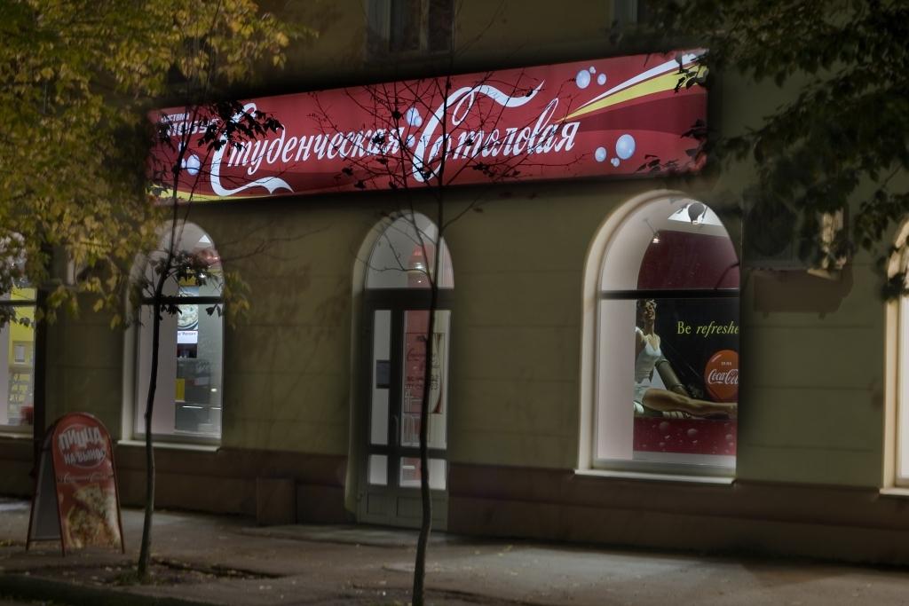 studencheskaya